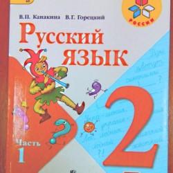 2 класс: что нужно знать и уметь к концу года по русскому языку