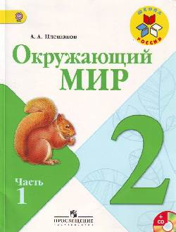 Учебники по окружающему миру для 2 класса