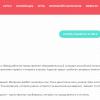 Интернет-ресурсы для изучения русского языка во втором классе