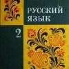 Как мы начинали изучать русский язык