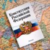 Семейное обучение в России