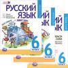 Планирую: Русский язык 6 класс