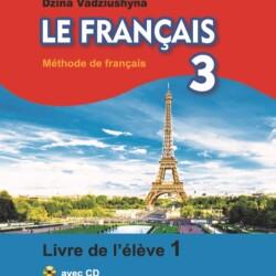планирую французский 6 класс