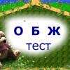 ТЕСТ ОБЖ 6 класс