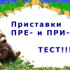 ТЕСТ по русскому языку: Приставки ПРЕ- и ПРИ-