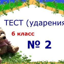 Тест: ударение в словах (6 класс)