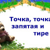 тест по русскому языку: знаки препинания