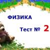 Тест по физике № 2
