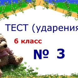 Тест № 3: ударение в словах