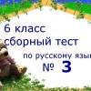 Третий сборный тест по русскому языку за 6 класс