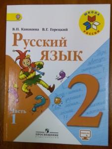 учебник русского языка Канакиной и Горецкого