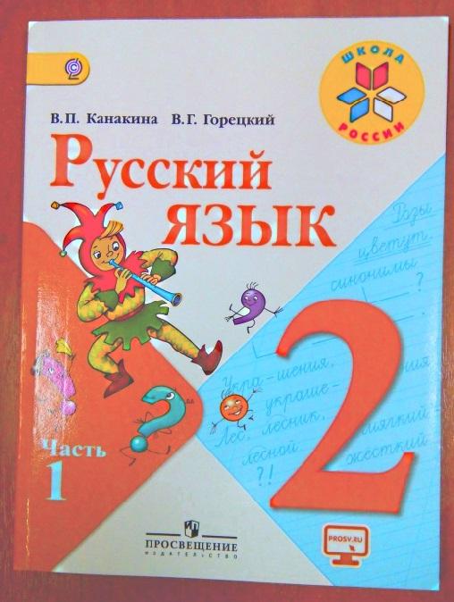 Учебник По Русскому 6