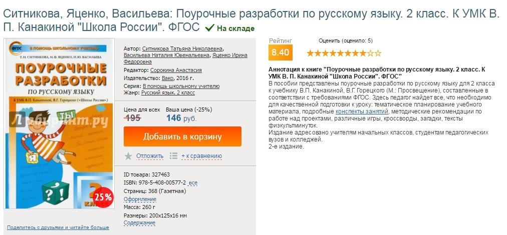 поурочные разработки к учебнику русского языка 2 класс