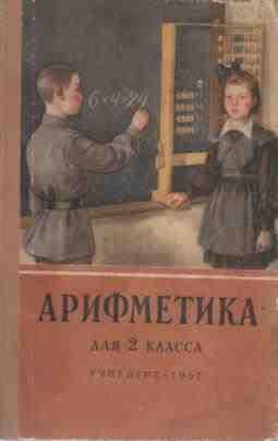 живота, цены арифметика учебник 1 класс издание 1958 г трать