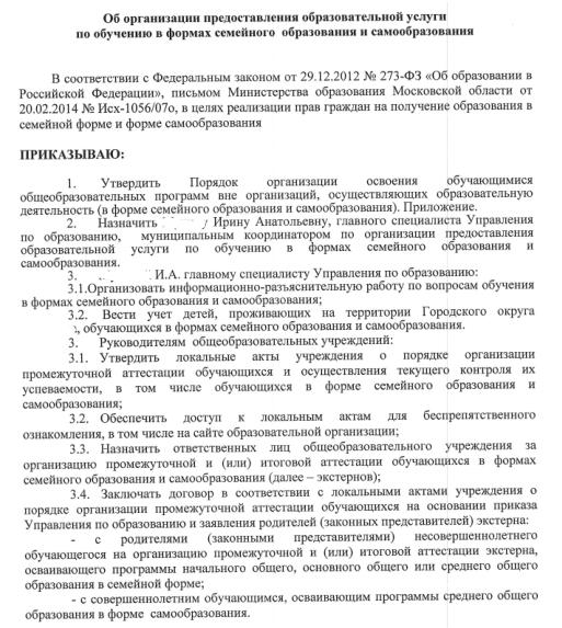 текст документа об организации семейного образования