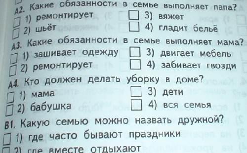 пример теста по окружающему миру во 2 классе