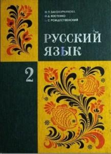 учебник русского языка для 2 класса автора закожурниковой