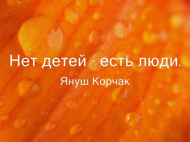 высказывания Януша Корчака