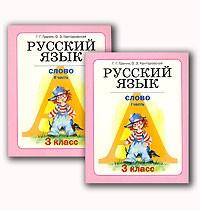 Граник_учебник русского языка