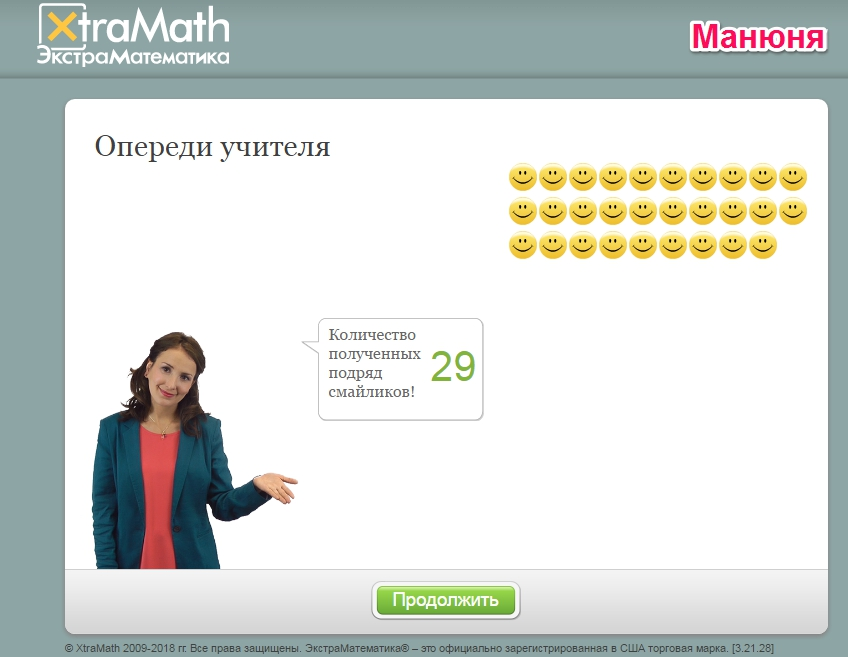 экстраматематика