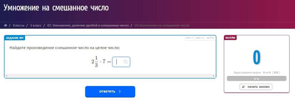 математикаобучение