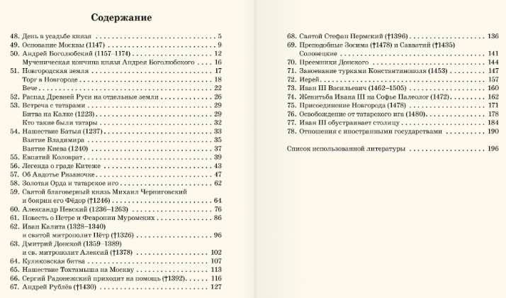 лучший учебник по истории россии 6 класс