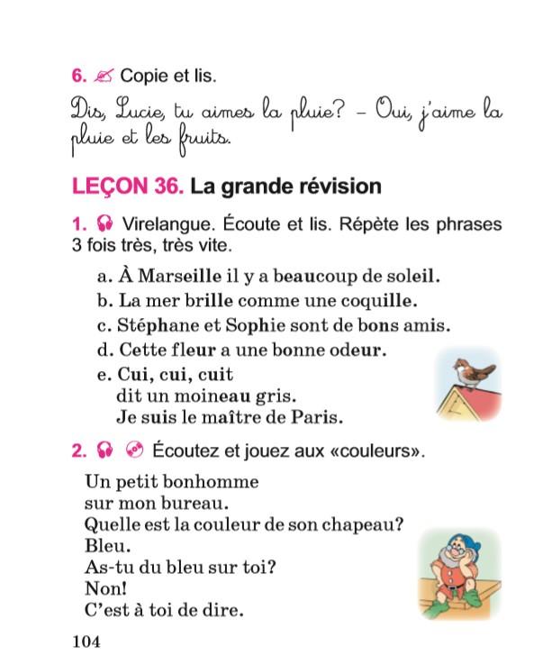 вадюшина французский