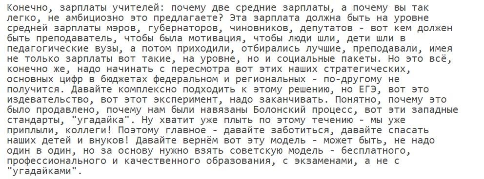 Что в Государственной Думе про образование думают депутаты