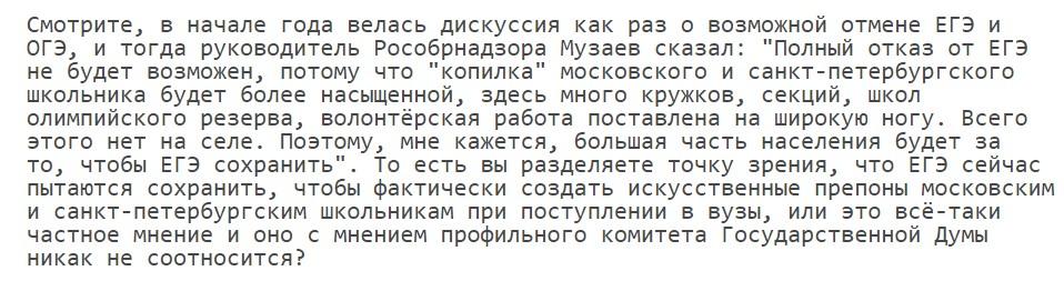 ЕГЭ мешает московским школьникам поступать в вузы